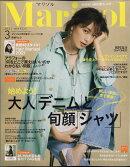 コンパクト版 marisol (マリソル) 2021年 03月号 [雑誌]