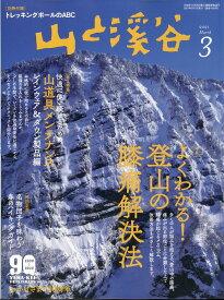 山と渓谷 2021年 03月号 [雑誌]