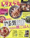 レタスクラブ 2021年 03月号 [雑誌]