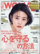 日経 WOMAN (ウーマン) 2021年 03月号 [雑誌]