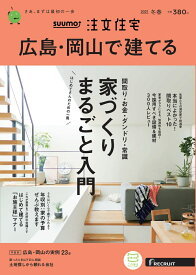 SUUMO注文住宅 広島・岡山で建てる 2021冬春号 [雑誌]