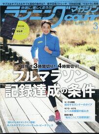 ランニングマガジン courir (クリール) 2021年 03月号 [雑誌]
