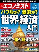 エコノミスト 2021年 3/30号 [雑誌]