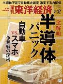 週刊 東洋経済 2021年 3/27号 [雑誌]