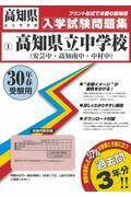 高知県立中学校(安芸中・高知南中・中村中)(30年春受験用)