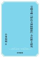 【POD】宝鏡寺蔵『妙法天神経解釈』全注釈と研究