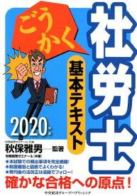 ごうかく社労士基本テキスト(2020年版) [ 秋保雅男 ]