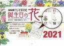 ラジオ深夜便誕生日の花カレンダー ([カレンダー])
