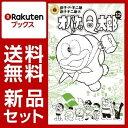 オバケのQ太郎 1-12巻セット [ 藤子・F・不二雄 ]