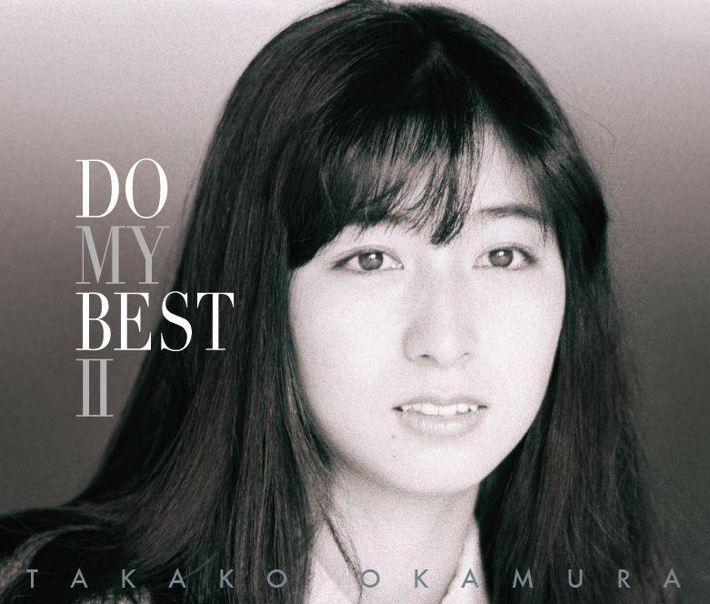 DO MY BEST 2 (初回限定盤 CD+DVD) [ 岡村孝子 ]
