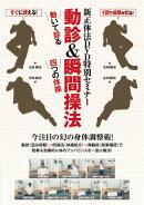 新正体法DVD特別セミナー 動診&瞬間操