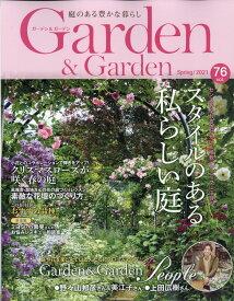 ガーデン & ガーデン 2021年 03月号 [雑誌]