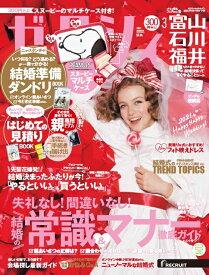 ゼクシィ富山石川福井 2021年 03月号[雑誌]