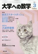 大学への数学 2021年 03月号 [雑誌]