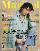 Marisol (マリソル) 2021年 03月号 [雑誌]