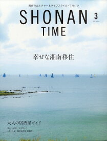 SHONAN TIME(ショウナンタイム) 2021年 03月号 [雑誌]