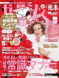 ゼクシィ熊本 2021年 03月号[雑誌]