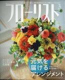 フローリスト 2021年 03月号 [雑誌]