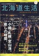 北海道生活 2021年 03月号 [雑誌]