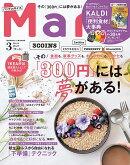 バッグinサイズ Mart (マート) 2021年 03月号 [雑誌]
