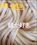 Meets Regional (ミーツ リージョナル) 2021年 03月号 [雑誌]