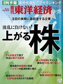 週刊 東洋経済 2021年 3/20号 [雑誌]