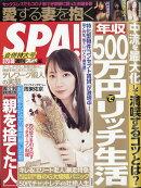 SPA! (スパ) 2021年 3/30号 [雑誌]