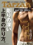 Tarzan (ターザン) 2021年 3/11号 [雑誌]