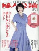 婦人公論 2021年 3/23号 [雑誌]