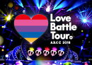 A.B.C-Z 2018 Love Battle Tour DVD(通常盤)
