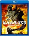 キングコング対ゴジラ 【60周年記念版】【Blu-ray】 [ 高島忠夫 ]