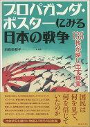 プロパガンダ・ポスターにみる日本の戦争