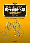 ボルハルト・ショアー現代有機化学 問題の解き方 (第8版)