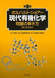 ボルハルト・ショアー現代有機化学 問題の解き方 (第8版) [ N.E.Schore ]