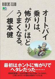 """オートバイ乗りは""""怖がり""""ほどうまくなる。 (RIDERS CLUB) [ 根本健 ]"""