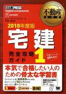 宅建完全攻略ガイド(2010年度版 1)