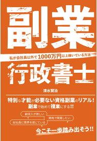 【POD】副業行政書士~私が会社員以外で1000万円以上稼いでいる方法~ [ 清水賢治 ]