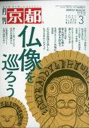 月刊 京都 2021年 03月号 [雑誌]