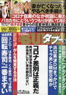 実話BUNKA (ブンカ) タブー 2021年 03月号 [雑誌]