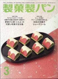 製菓製パン 2021年 03月号 [雑誌]