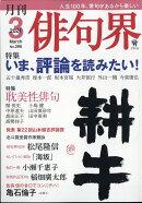 俳句界 2021年 03月号 [雑誌]