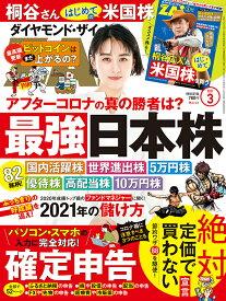 ダイヤモンドZAi(ザイ) 2021年 3月号 [雑誌] 最強日本株&確定申告&桐谷さんの米国株入門
