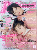 Popteen (ポップティーン) 2021年 03月号 [雑誌]