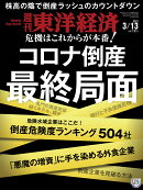 週刊 東洋経済 2021年 3/13号 [雑誌]