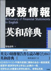 財務情報英和辞典 [ 菊地義明 ]
