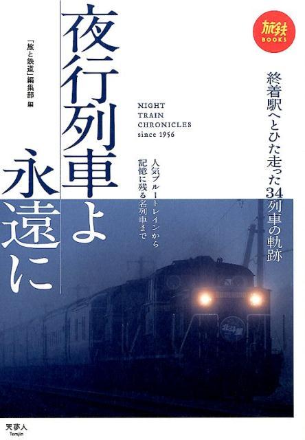 夜行列車よ永遠に 人気ブルートレインから記憶に残る名列車まで (旅鉄BOOKS) [ 「旅と鉄道」編集部 ]