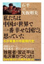 私たちは中国が世界で一番幸せな国だと思っていた わが青春の中国現代史 [ 石平 ]