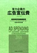 有力企業の広告宣伝費(2016年版)