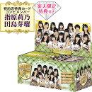 HKT48 official TREASURE CARD 特約店別特典付き初回限定15P BOX 【1BOX 15パック入り】