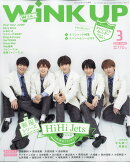 Wink up (ウィンク アップ) 2021年 03月号 [雑誌]